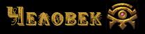 Дольмен - Страница 65 41510