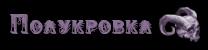 Министерство направления мертвых душ в мир иной - Страница 22 Yes21010
