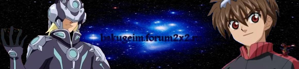 Онлайн игра бакуган v.2.6