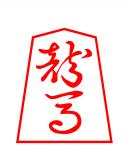 shogi vs go Shogi_10
