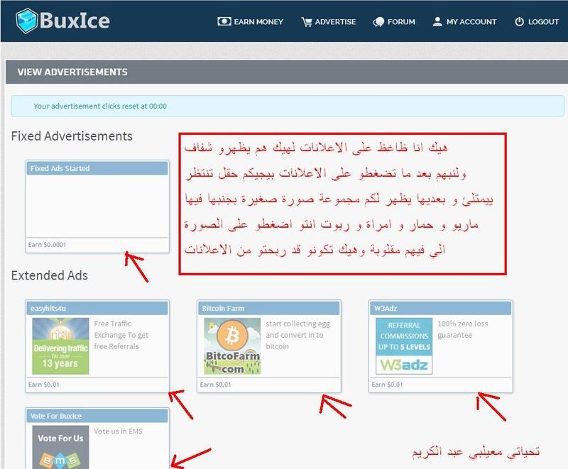 طريقة الربح من الموقع buxice 0410