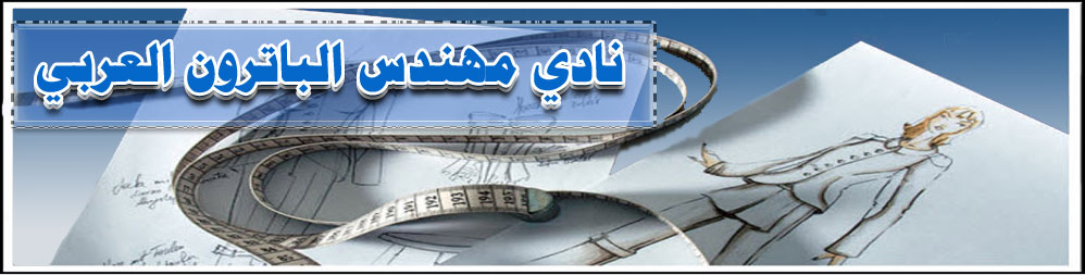 نادي مهندس الباترون العربي