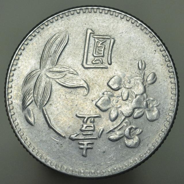Yuan (Y# 536) del año 62 (1973) de la República Nacionalista China (Taiwán). L_v_0410