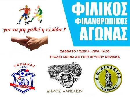 Φιλανθρωπικό τουρνουά ποδοσφαίρου στα Τρίκαλα 01/03/2014 7235810