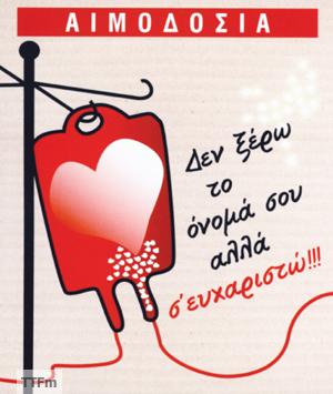 26η Αιμοδοσία του Σ.Ε.Α. Κοζάνης με τους Ταξιτζήδες 01/10/2014 Image_12