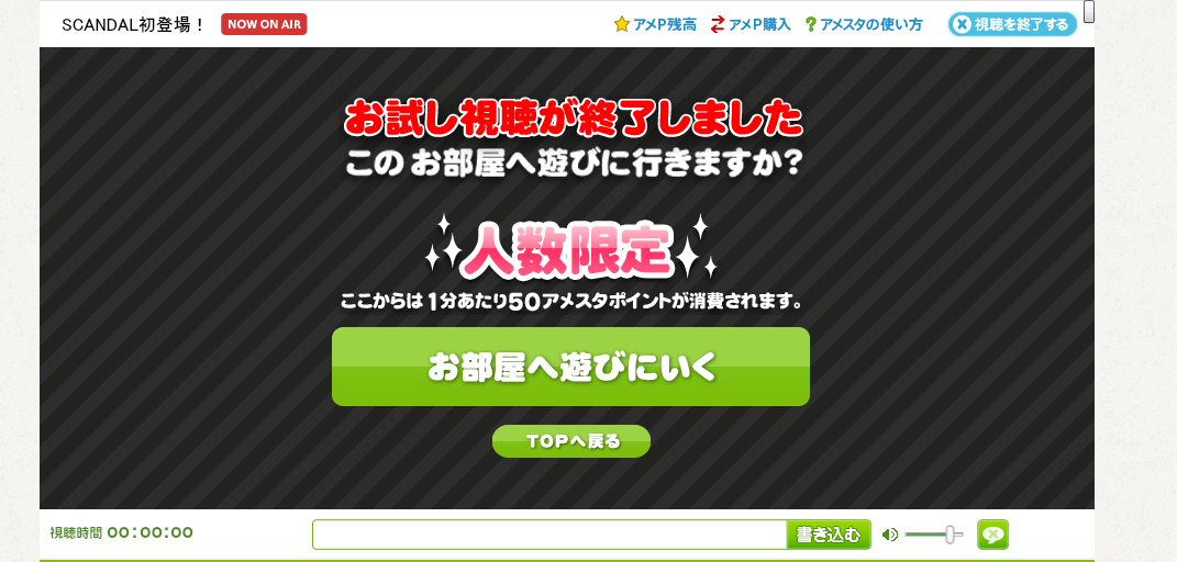 Ameba Studio - MAMI & TOMOMI Birthday Premium Night Untitl12