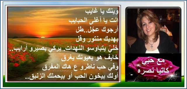 البستان الأول - الوردة الثانية - الشاعرة كاتيا نصره Katia510