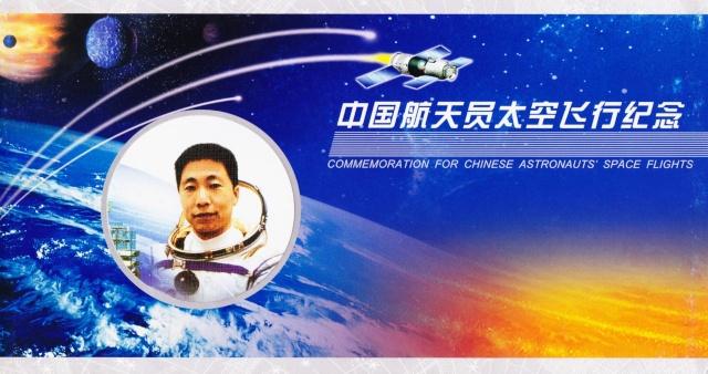 15 octobre 2003 - Yang Liwei devient le premier chinois dans l'espace avec Shenzhou 5 / 10ème anniversaire 2003_110