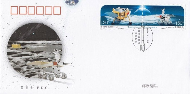Chine - Emission timbres Yutu et Chang'e 3 2014_010