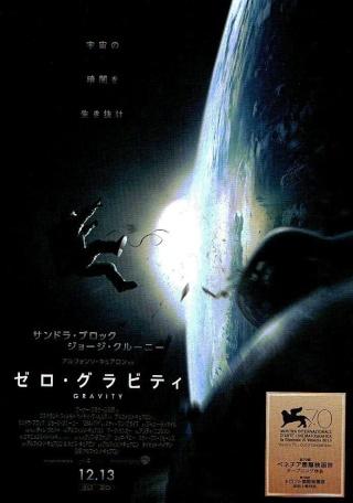 Collectionner les ''souvenirs'' Gravity Gravit13