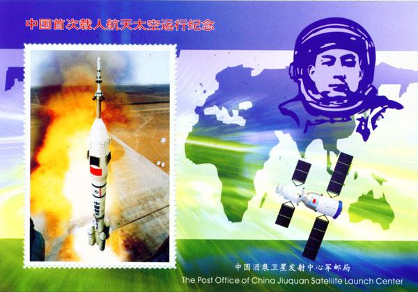 15 octobre 2003 - Yang Liwei devient le premier chinois dans l'espace avec Shenzhou 5 / 10ème anniversaire Shenzo11