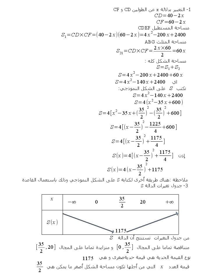 مساعدة في حل مسألة امتحان  Aya10