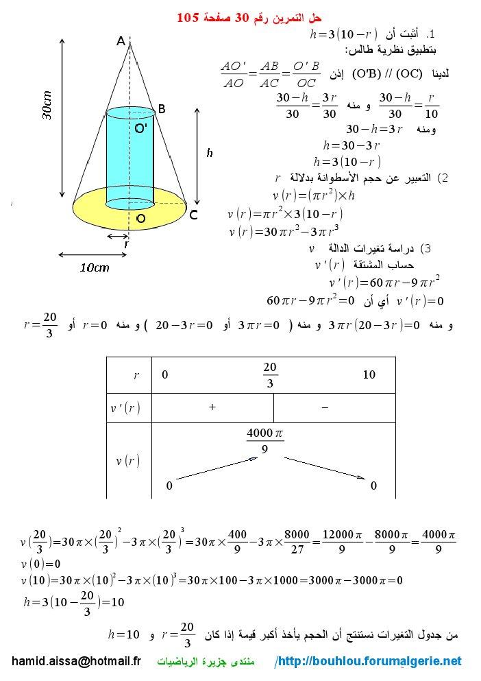 إسأل  و الأساتذة يجيبون - صفحة 6 Exo_3010