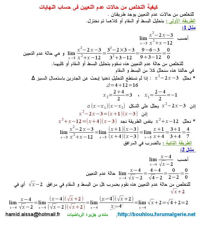 كيفية التخلص من حالات عدم التعيين في حساب النهايات + حل التمرين 33 صفحة 135 Limite11
