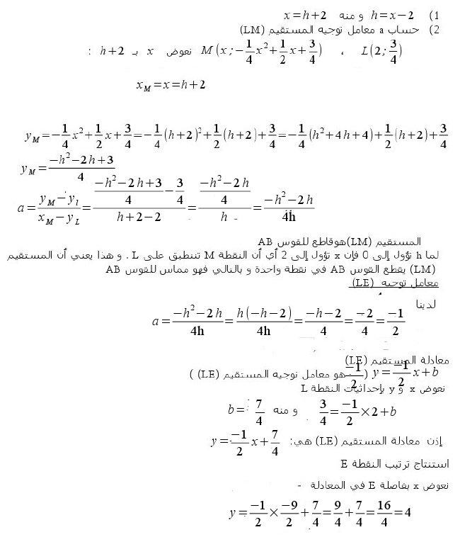 إسأل  و الأساتذة يجيبون - صفحة 3 Sans_n16