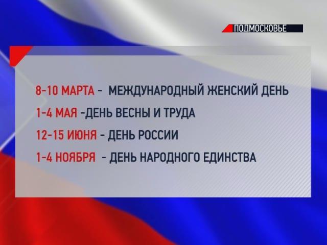 В 2014 году у россиян будет серия долгих выходных 46050_10