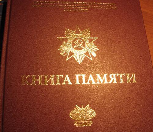 """На сайте издательства """"Подмосковье"""" доступна электронная версия книги памяти 52418_10"""