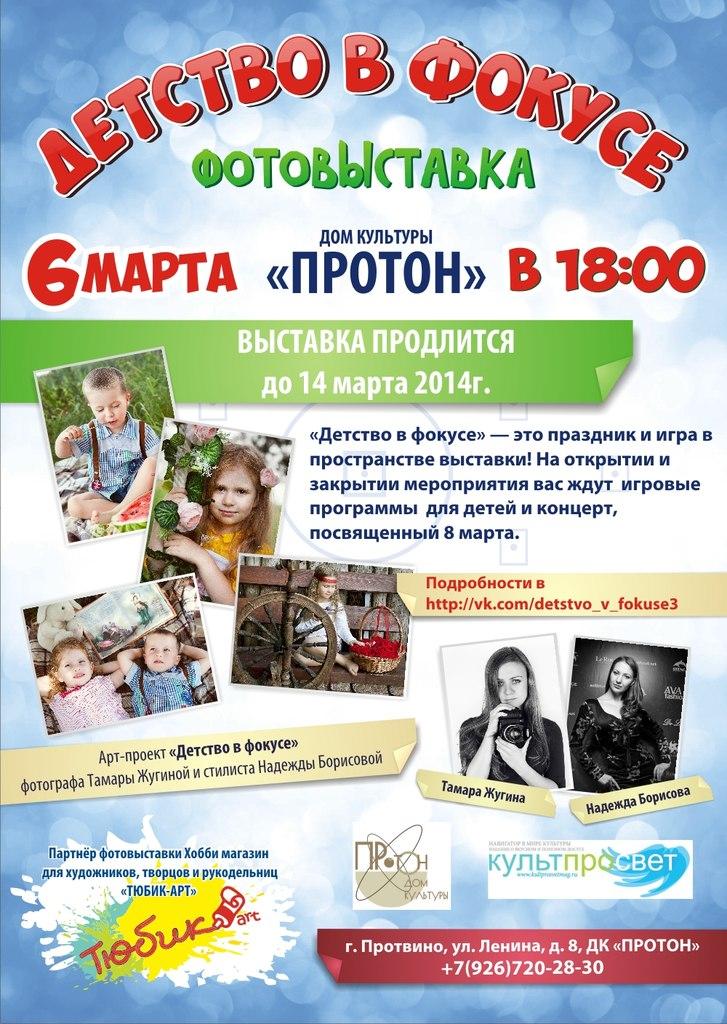 """Фотовыставка """"Детство в фокусе"""", теперь в Протвино Wkpnjf11"""