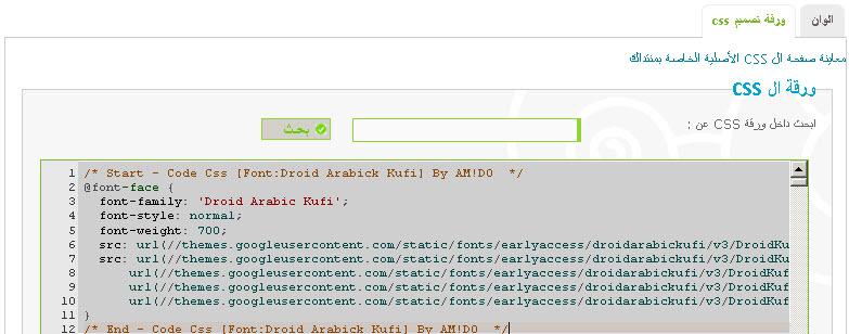 كود  CSSتحويل خط المنتدى إلى الخط الكوفى مع شرح التركيب بمنتداك 110