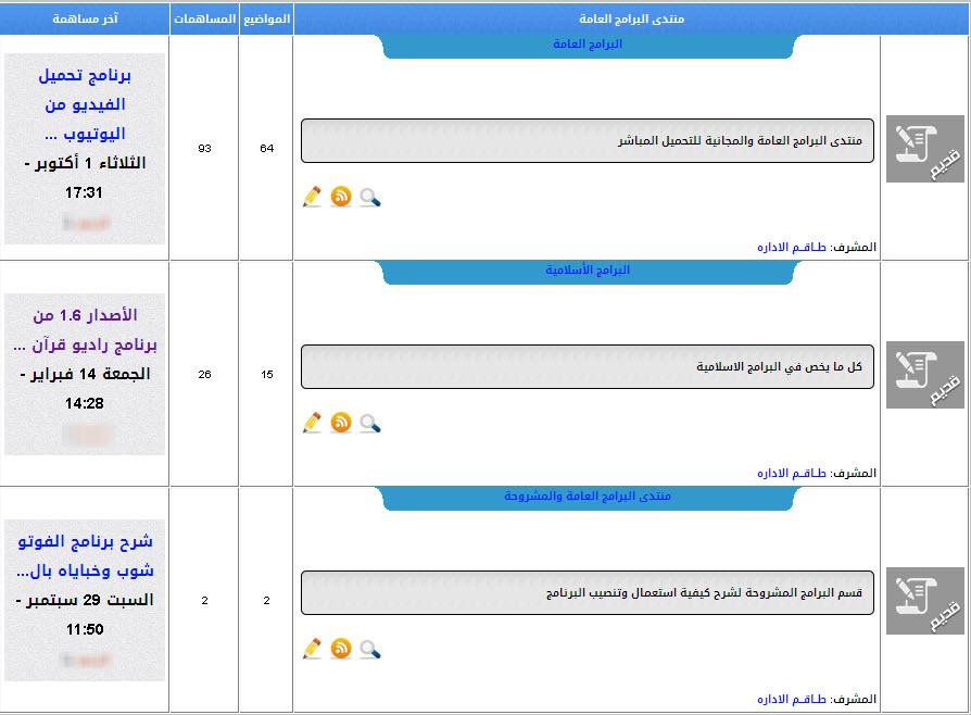 كود  CSSتحويل خط المنتدى إلى الخط الكوفى مع شرح التركيب بمنتداك Ooo10