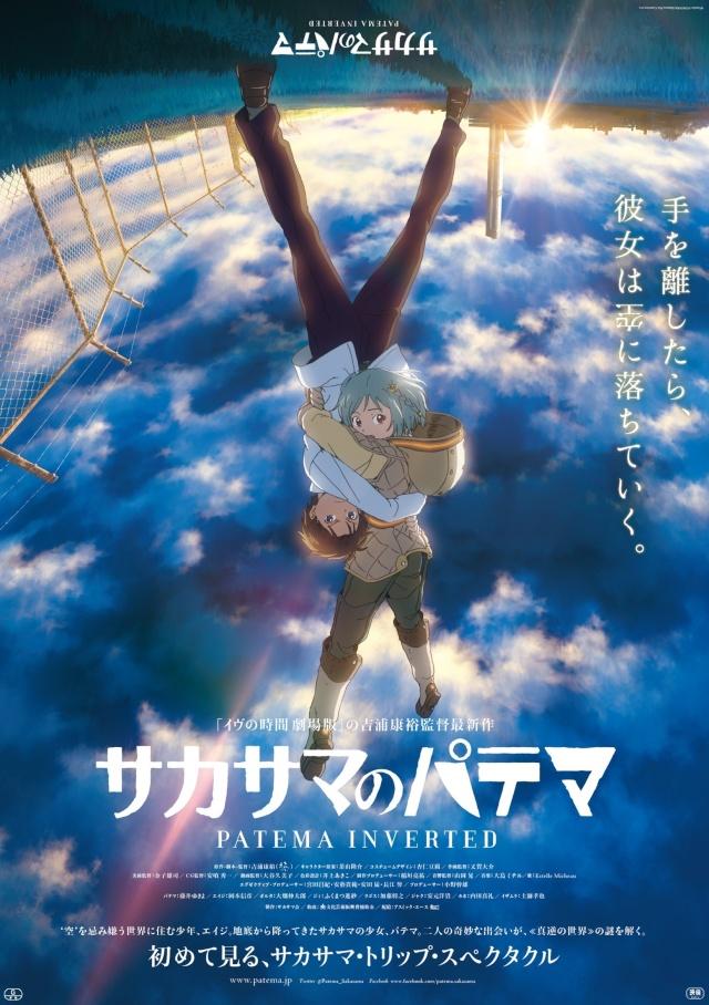 [FILM/ONA/MANGA] Sakasama no Patema 01911