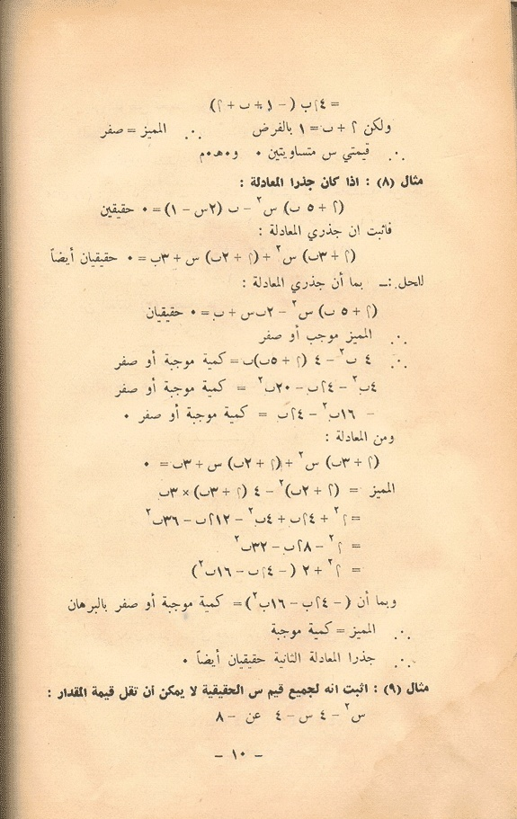 تمارين في الجبر 2 عبد الهادي العمار 1010