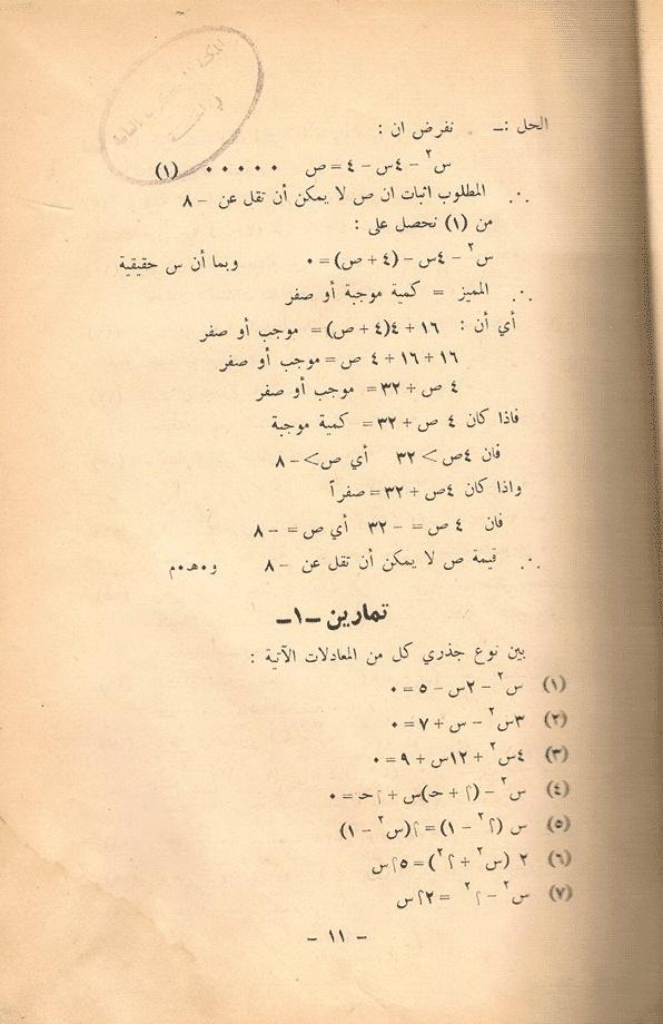 تمارين في الجبر 2 عبد الهادي العمار 1110