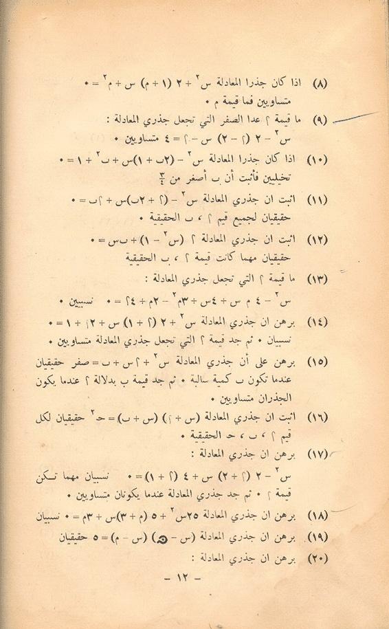 تمارين في الجبر 2 عبد الهادي العمار 1210