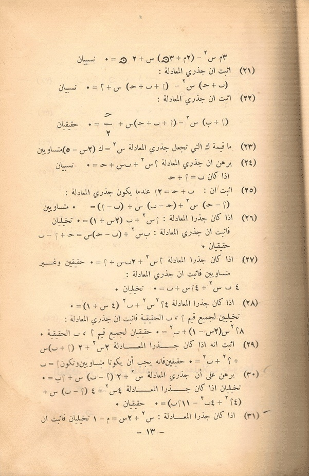 تمارين في الجبر 2 عبد الهادي العمار 1310