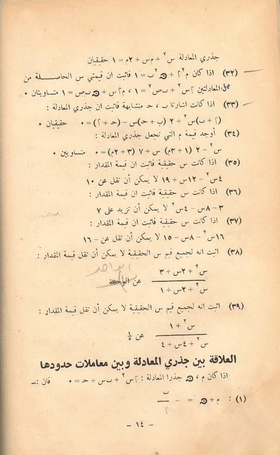 تمارين في الجبر 2 عبد الهادي العمار 1410