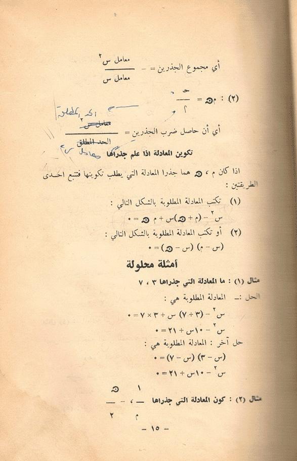 تمارين في الجبر 2 عبد الهادي العمار 1510