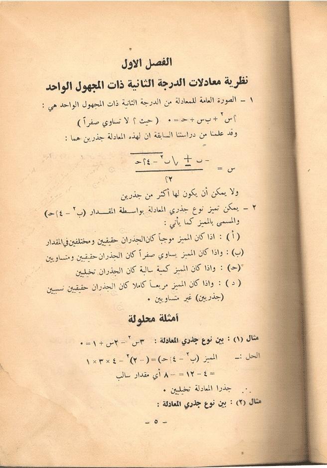تمارين في الجبر 2 عبد الهادي العمار 310