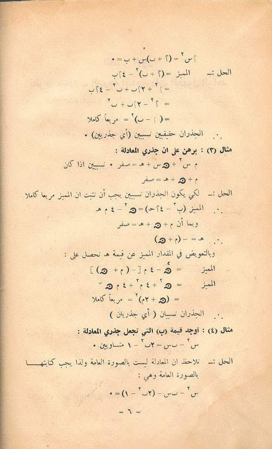 تمارين في الجبر 2 عبد الهادي العمار 610