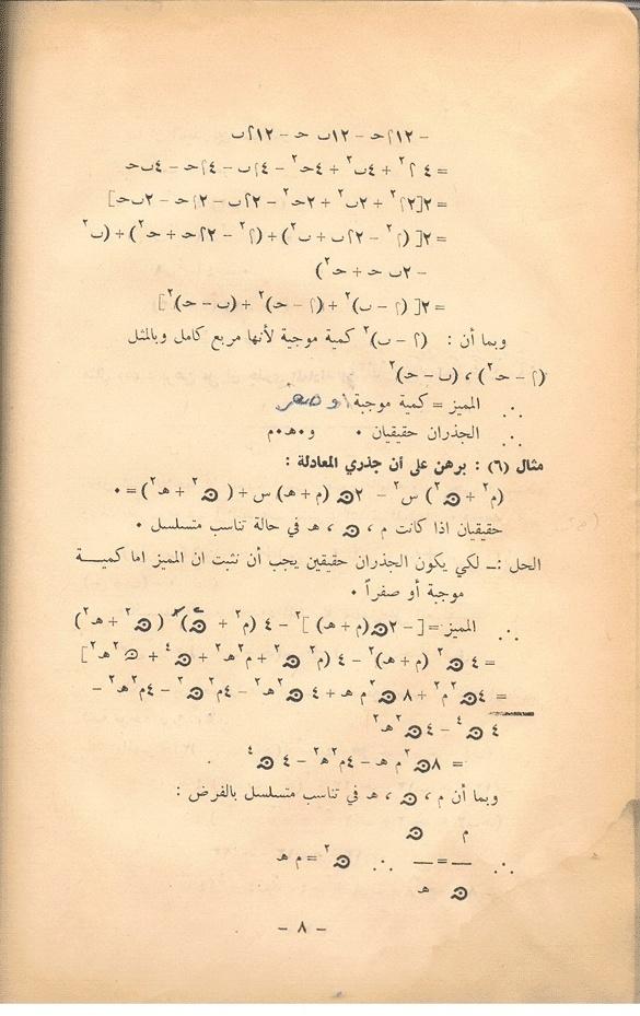 تمارين في الجبر 2 عبد الهادي العمار 810