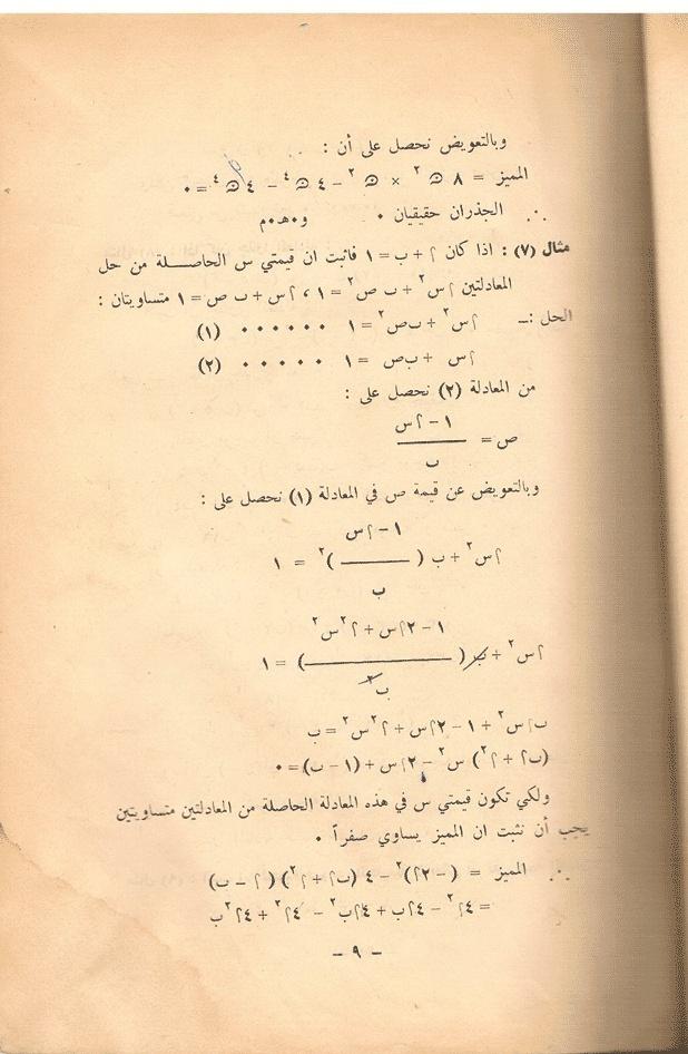 تمارين في الجبر 2 عبد الهادي العمار 910