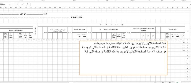 استمارة ع.ح وطلب سطر ماقبلة 112