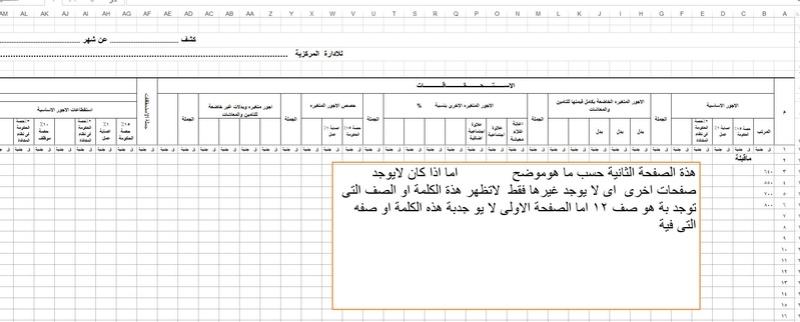 استمارة ع.ح وطلب سطر ماقبلة 212
