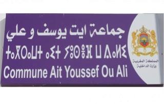 جماعة أيت يوسف وعلي (إقليم الحسيمة ) : مباراة توظيف في درجات مختلفة (10 منصب) آخر أجل لإيداع الترشيحات 5 يونيو 2017 Ait-yo11