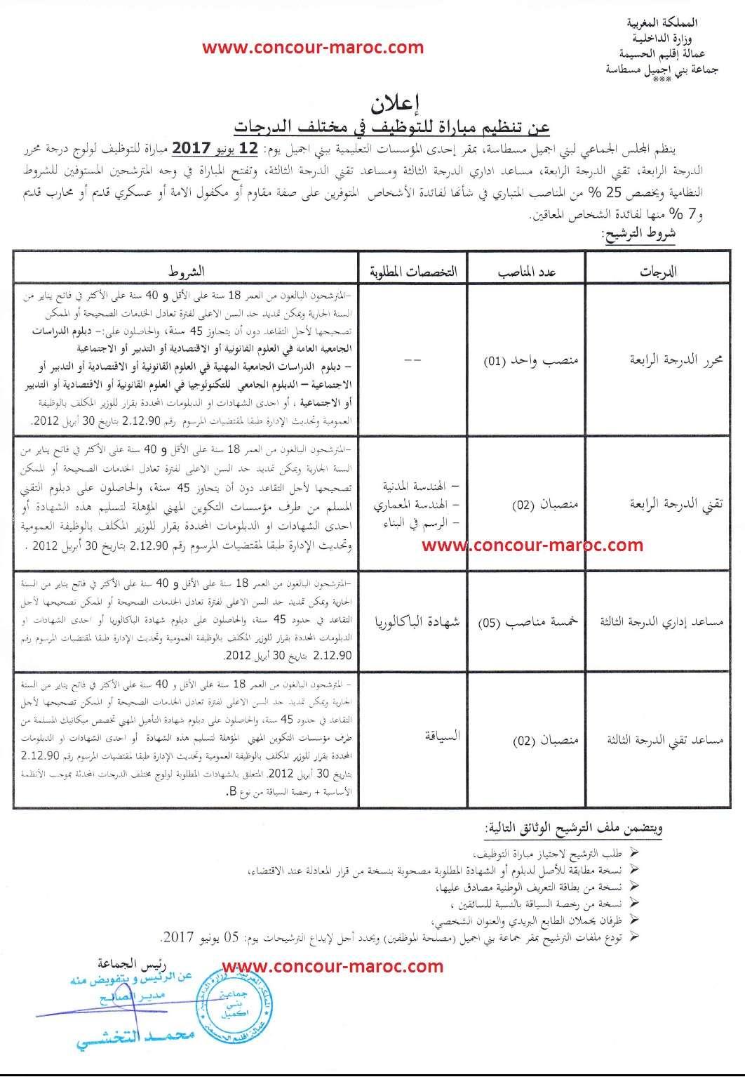 جماعة بني اكميل (إقليم الحسيمة) : مباراة توظيف في درجات مختلفة (10 منصب) آخر أجل لإيداع الترشيحات 5 يونيو 2017 Conco100