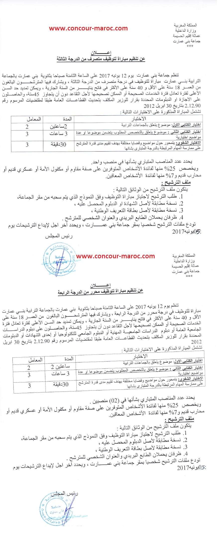 جماعة بني عمارت (إقليم الحسيمة) : مباراة توظيف في درجات مختلفة (7 مناصب) آخر أجل لإيداع الترشيحات 5 يونيو 2017 Conco104