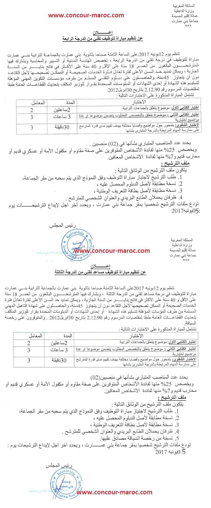 جماعة بني عمارت (إقليم الحسيمة) : مباراة توظيف في درجات مختلفة (7 مناصب) آخر أجل لإيداع الترشيحات 5 يونيو 2017 Conco105