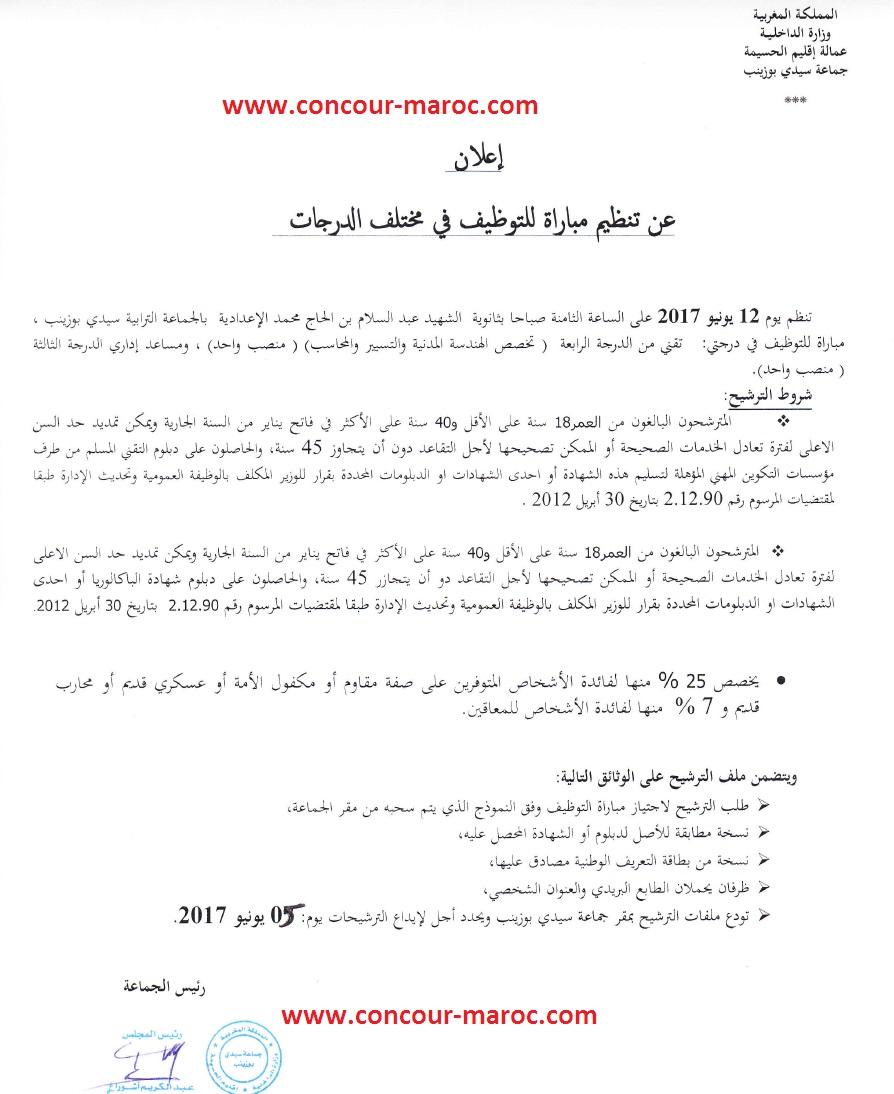 جماعة سيدي بوزينب (إقليم الحسيمة) : مباراة توظيف مساعد إداري من الدرجة الثالثة و تقني من الدرجة الرابعة آخر أجل لإيداع الترشيحات 5 يونيو 2017   Conco106