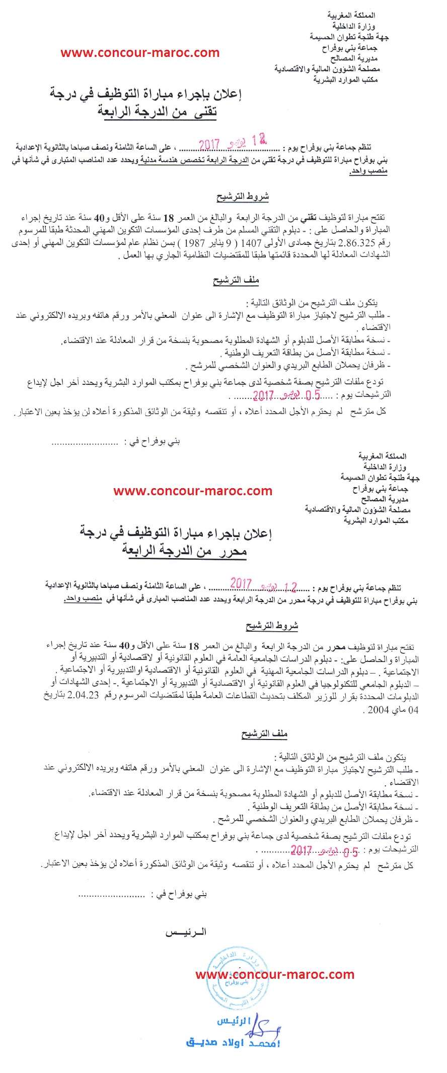 جماعة بني بوفراح (إقليم الحسيمة) : مباراة توظيف في  مختلف الدرجات (12 منصب) آخر أجل لإيداع الترشيحات 5 يونيو 2017 Conco107