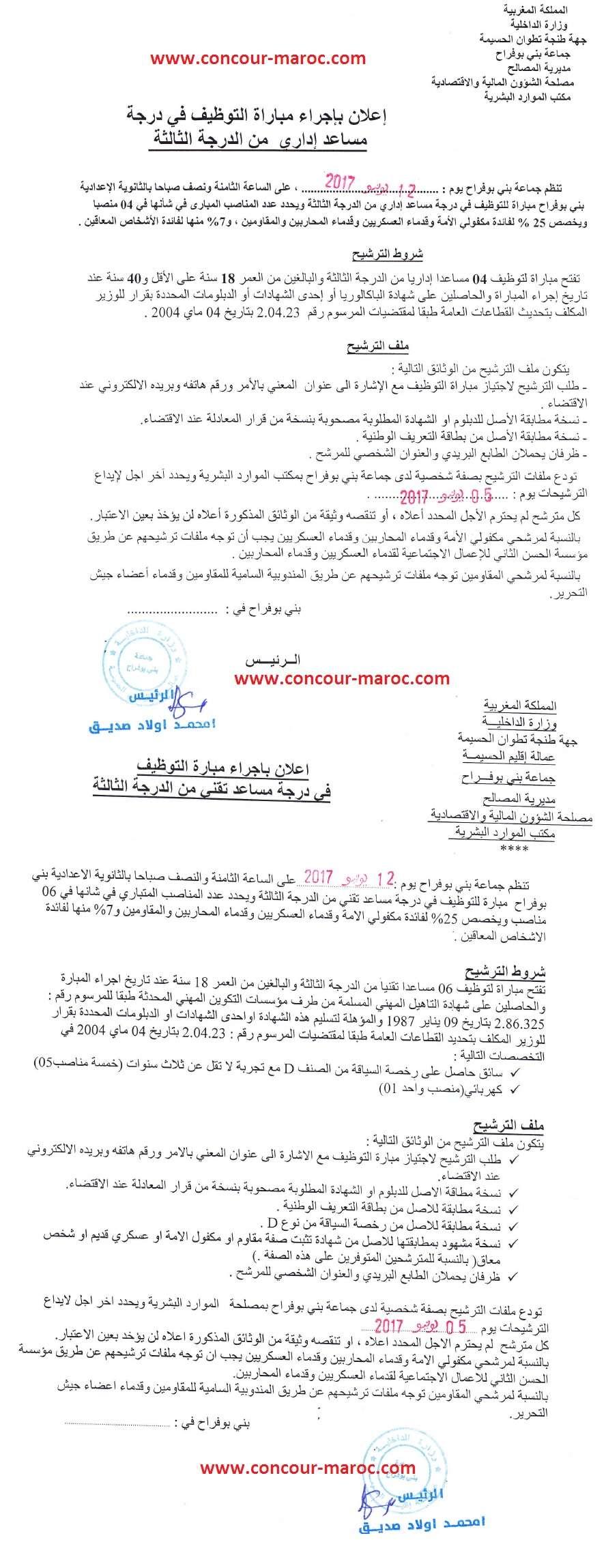 جماعة بني بوفراح (إقليم الحسيمة) : مباراة توظيف في  مختلف الدرجات (12 منصب) آخر أجل لإيداع الترشيحات 5 يونيو 2017 Conco108