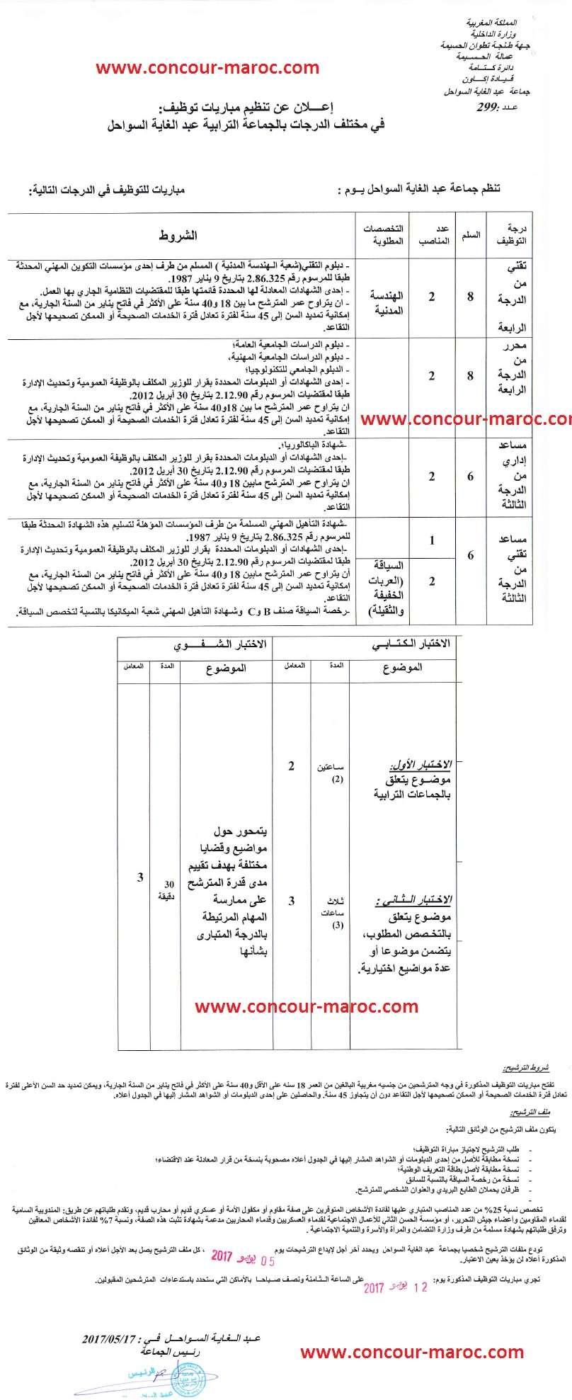 جماعة عبد الغاية السواحل (إقليم الحسيمة) :  مباراة توظيف في مختلف الدرجات (09 مناصب) آخر أجل لإيداع الترشيحات 5 يونيو 2017 Conco110