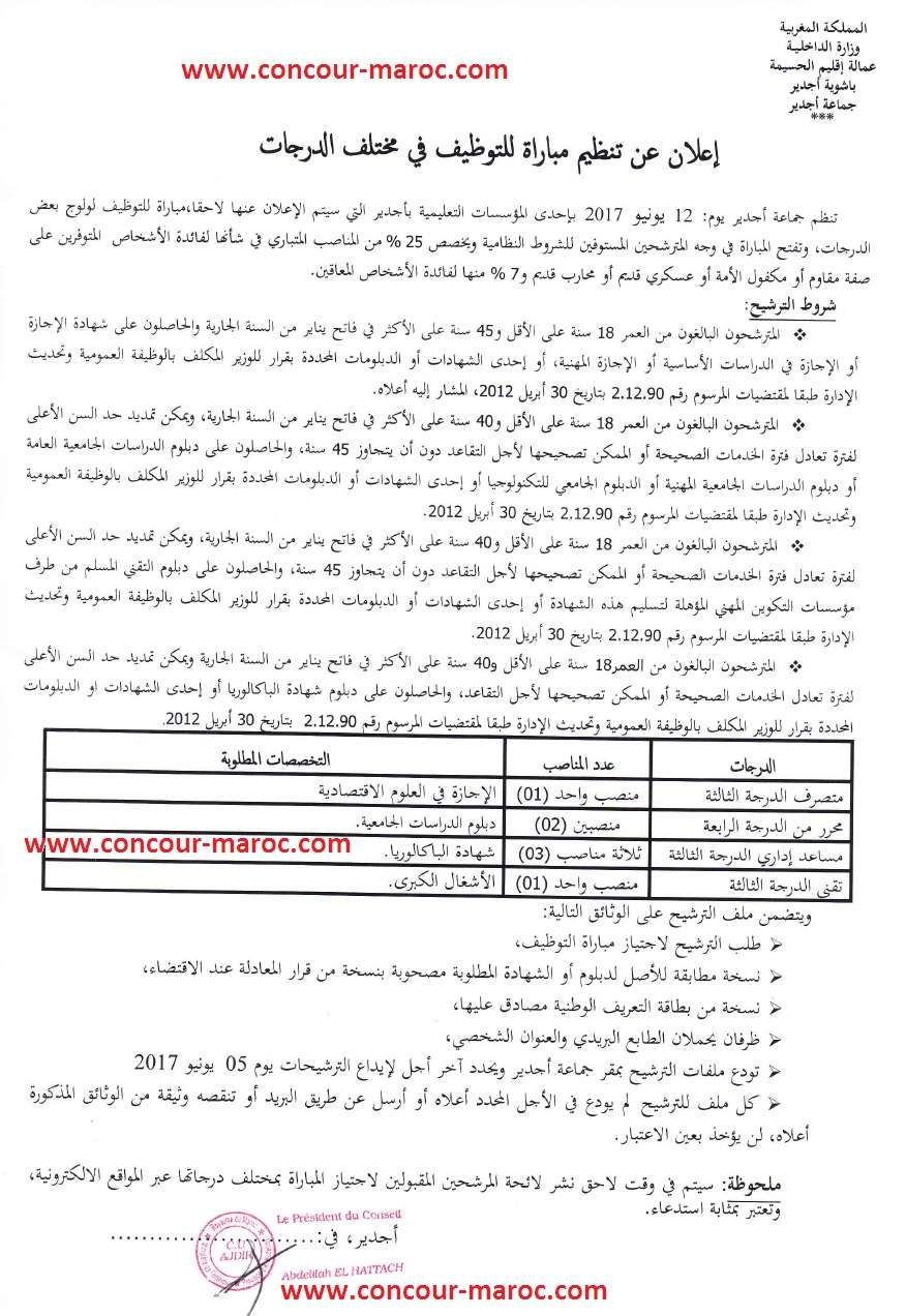 الجماعة الحضرية لأجدير (إقليم الحسيمة) : مباراة توظيف في مختلف الدرجات (07 مناصب) آخر أجل لإيداع الترشيحات 5 يونيو 2017 Conco111