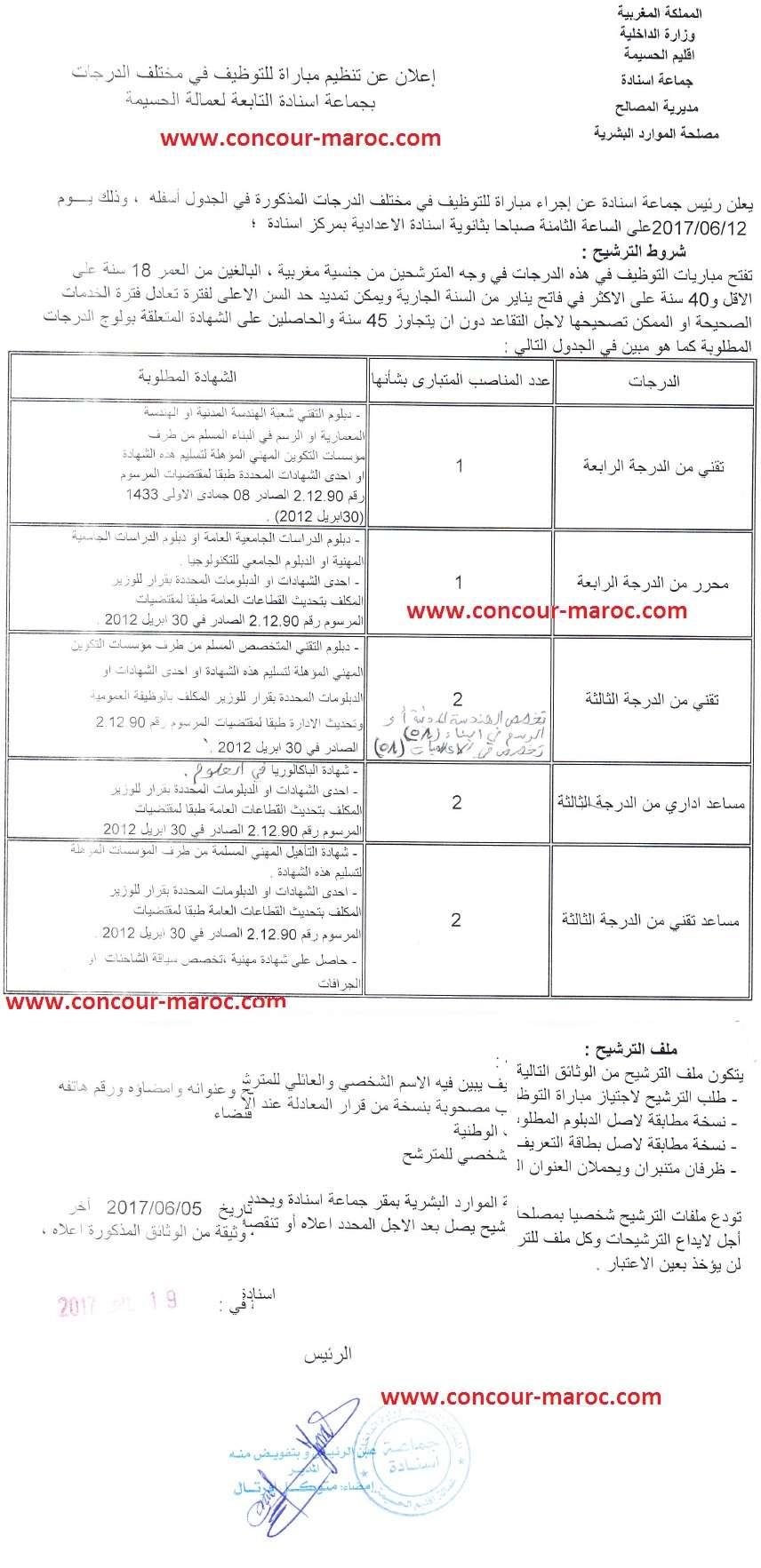 جماعة سنادة (إقليم الحسيمة) : مباراة توظيف في مختلف الدرجات (08 مناصب) آخر أجل لإيداع الترشيحات 5 يونيو 2017 Conco112