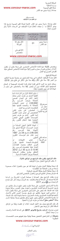 جماعة زاوية سيدي عبد القادر (إقليم الحسيمة) : مباراة لتوظيف 02 مساعد تقني من الدرجة الثالثة و ممرض مجاز من الدولة من الدرجة الثانية آخر أجل لإيداع الترشيحات 5 يونيو 2017 Conco113