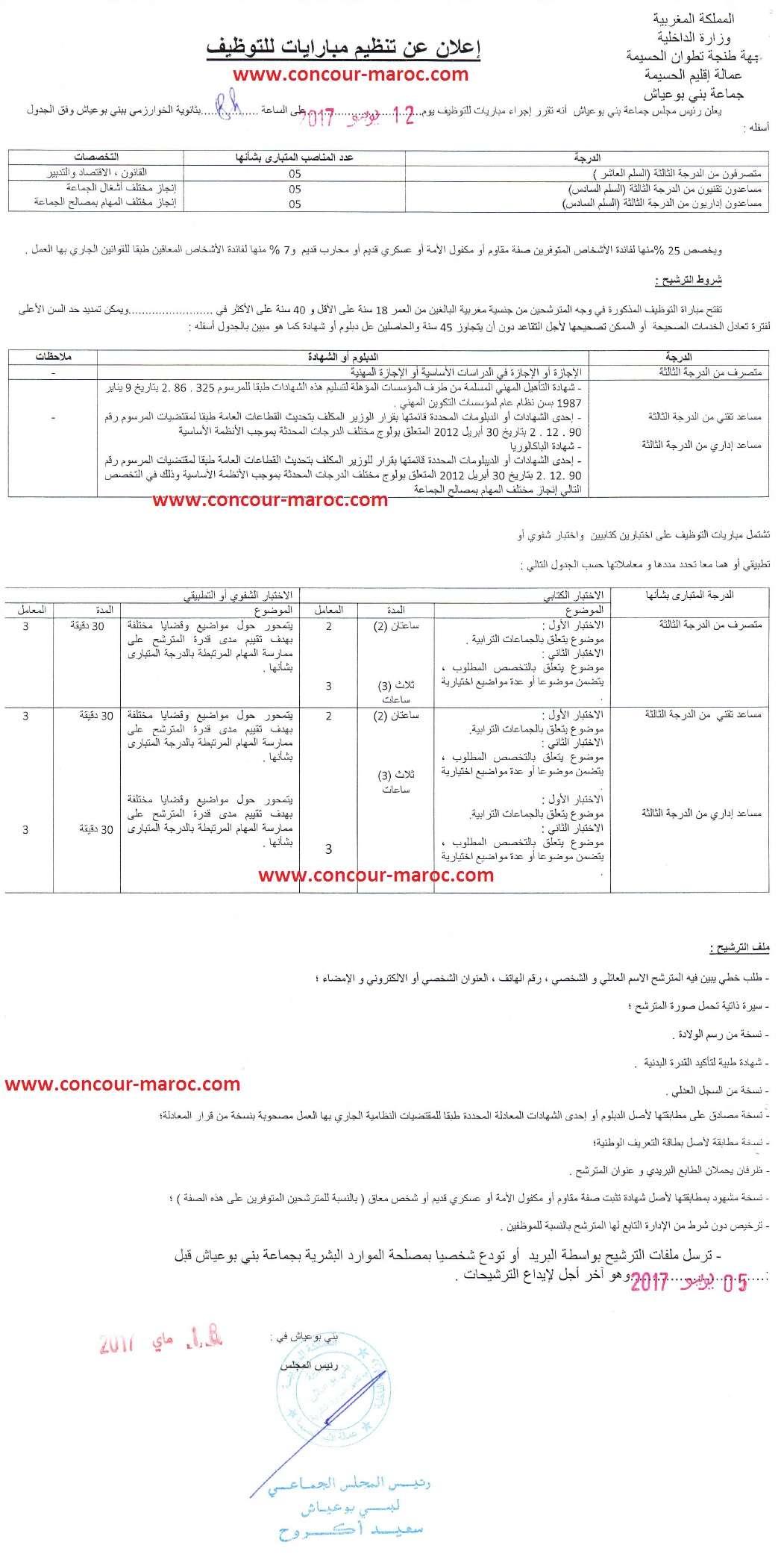 جماعة بني بوعياش (إقليم الحسيمة) : مباراة توظيف في مختلف الدرجات (15 مناصب) آخر أجل لإيداع الترشيحات 5 يونيو 2017 Conco114