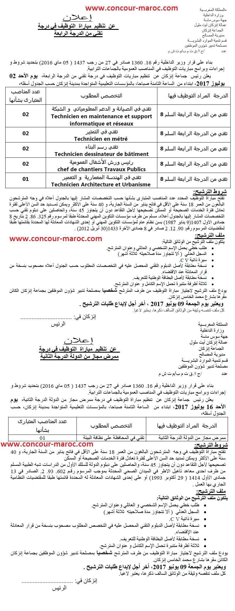 الجماعة الحضرية إنزكان :  إعلان عن تنظيم مباريات للتوظيف في عدة درجات (13 منصب) آخر أجل لإيداع الترشيحات 9 يونيو 2017  Conco116